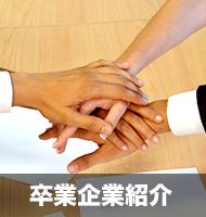 卒業企業紹介