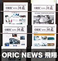 ORIC NEWS 飛翔