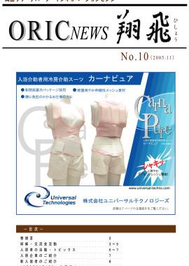 No.10 (2005.11)