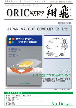 No.16 (2007.07)