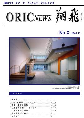 No.8 (2005.04)