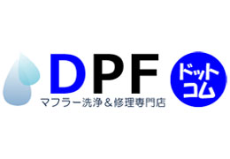 DPFドットコム