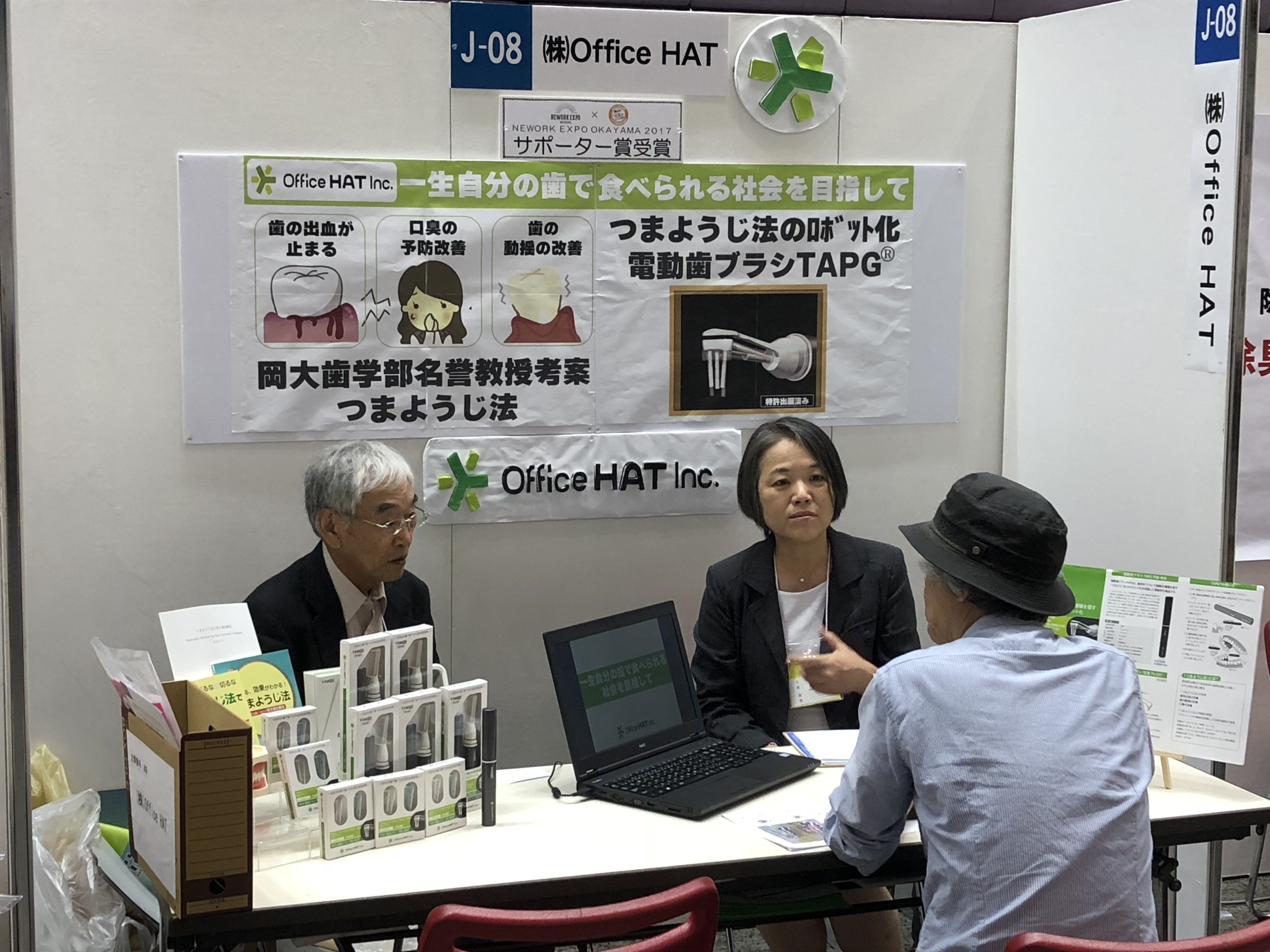 Office HAT出展模様